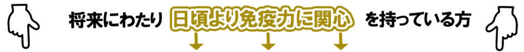 千寿姫,免疫力,通販